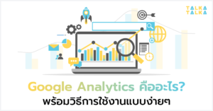google-analytics-is