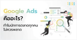 Google-Ads-is