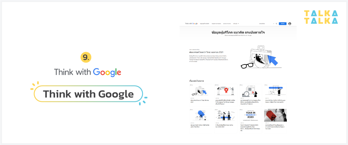 9.think-with-google