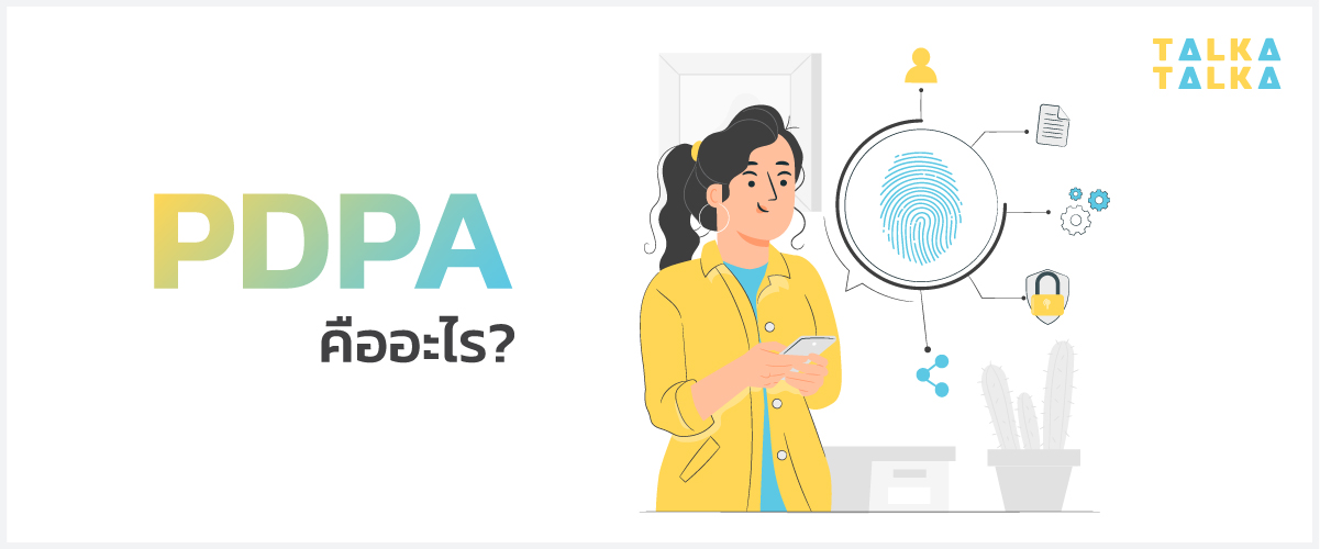 What-is-PDPA