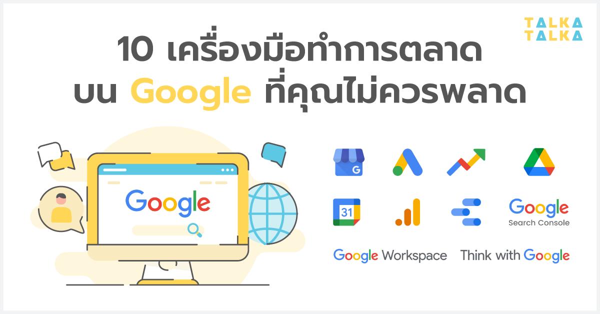 google-tools-marketing