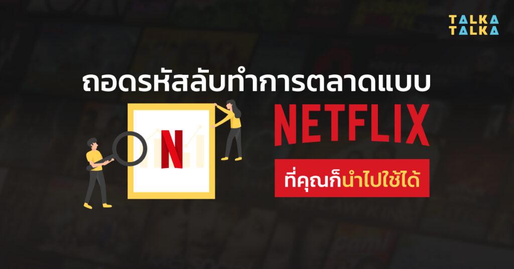 netflix-marketing