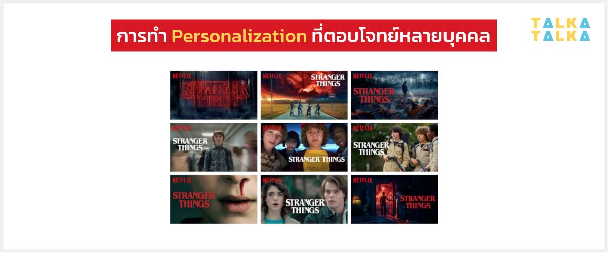 personalrization