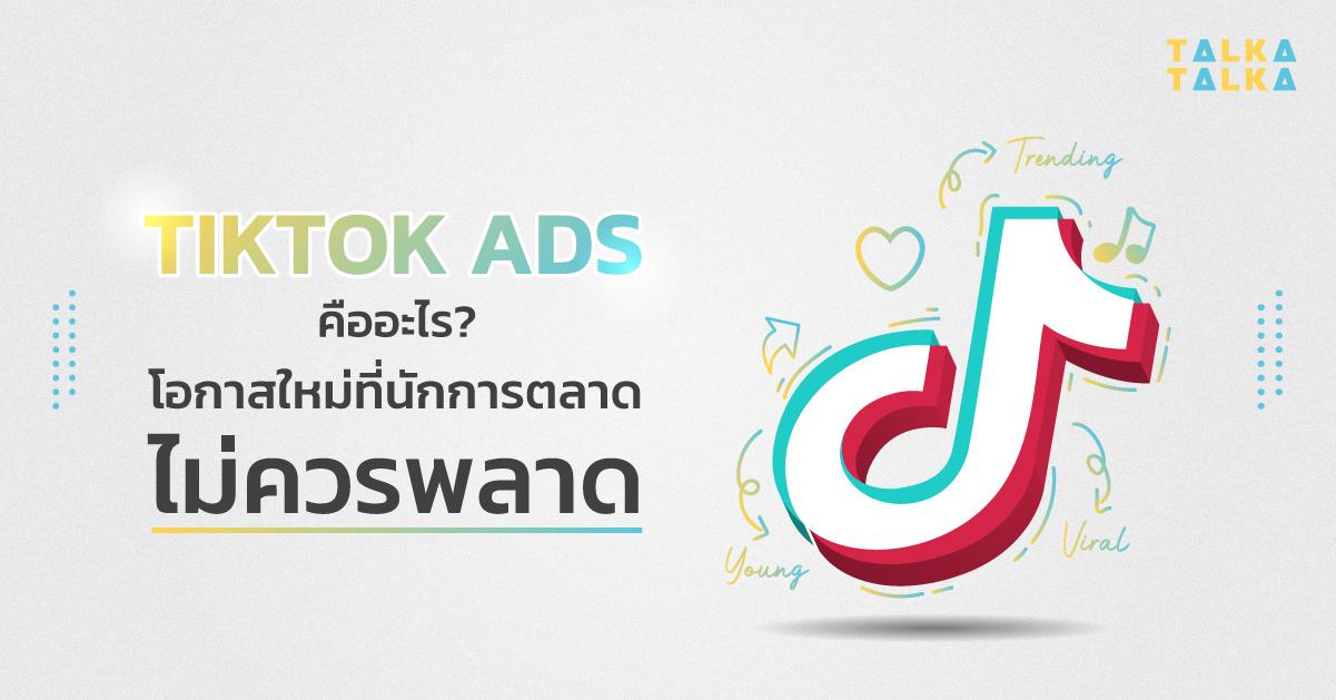 what-is-tiktok-ads-marketing