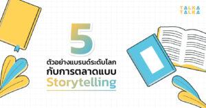 5-example-brand-storytelling
