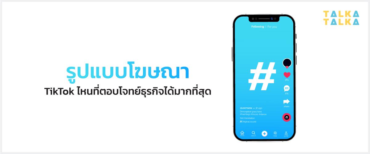 tiktok-ads-for-business