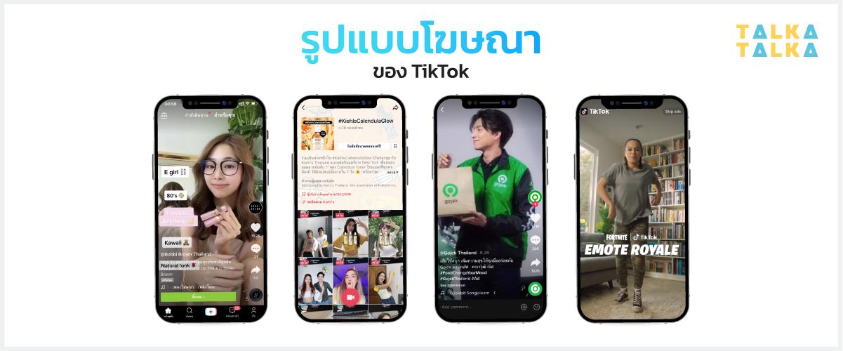 tiktok-ads-type
