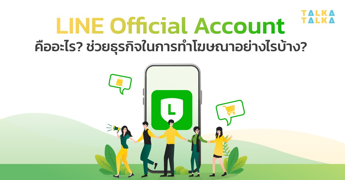 what-is-line-official-account