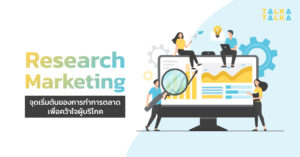 research-marketing