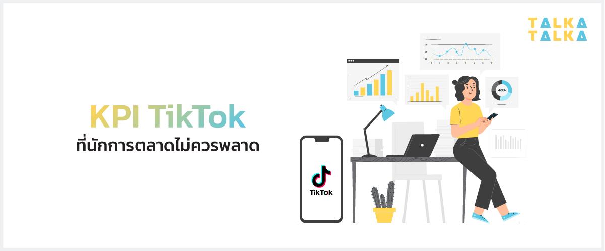 tiktok-ads-kpi-for-marketer