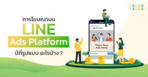 type-of-line-ads-platform