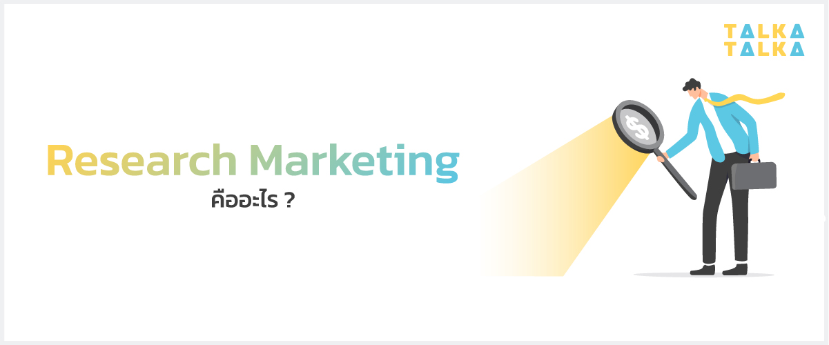 what-is-research-marketing