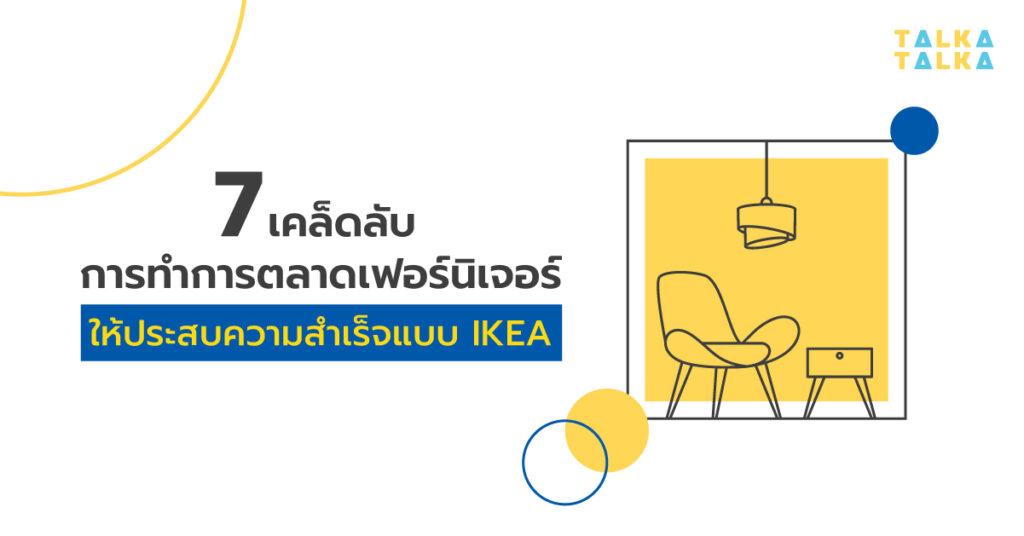 7-tips-ikea-marketing