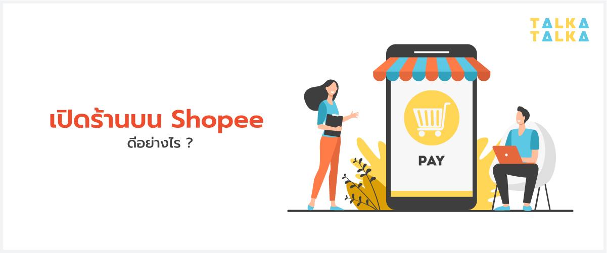 shopee-shop