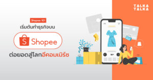 start-your-business-on-shopee